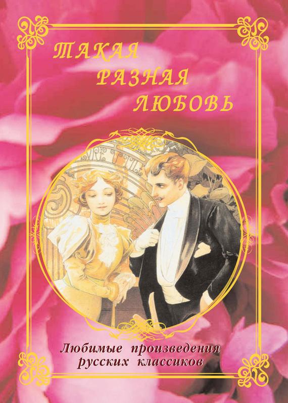 правильно носить русские писатели о любви произведения мам термобелье