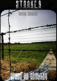 Трошнев, Виктор  - Право напопытку
