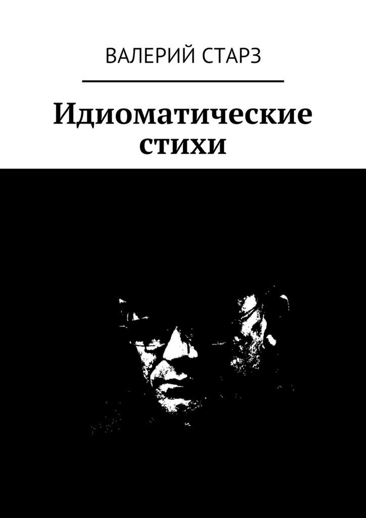 Валерий Старз Идиоматические стихи