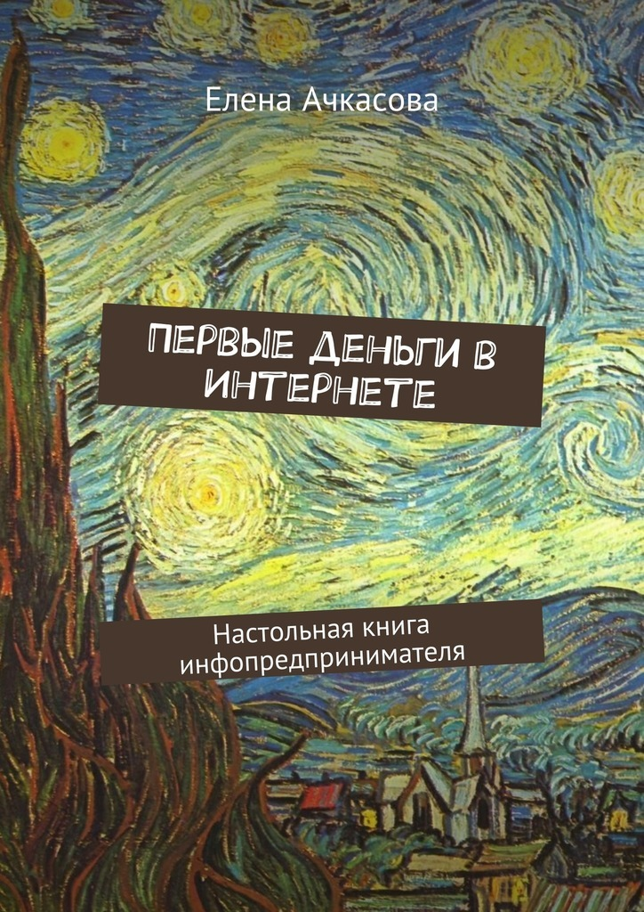 обложка книги static/bookimages/25/59/44/25594418.bin.dir/25594418.cover.jpg