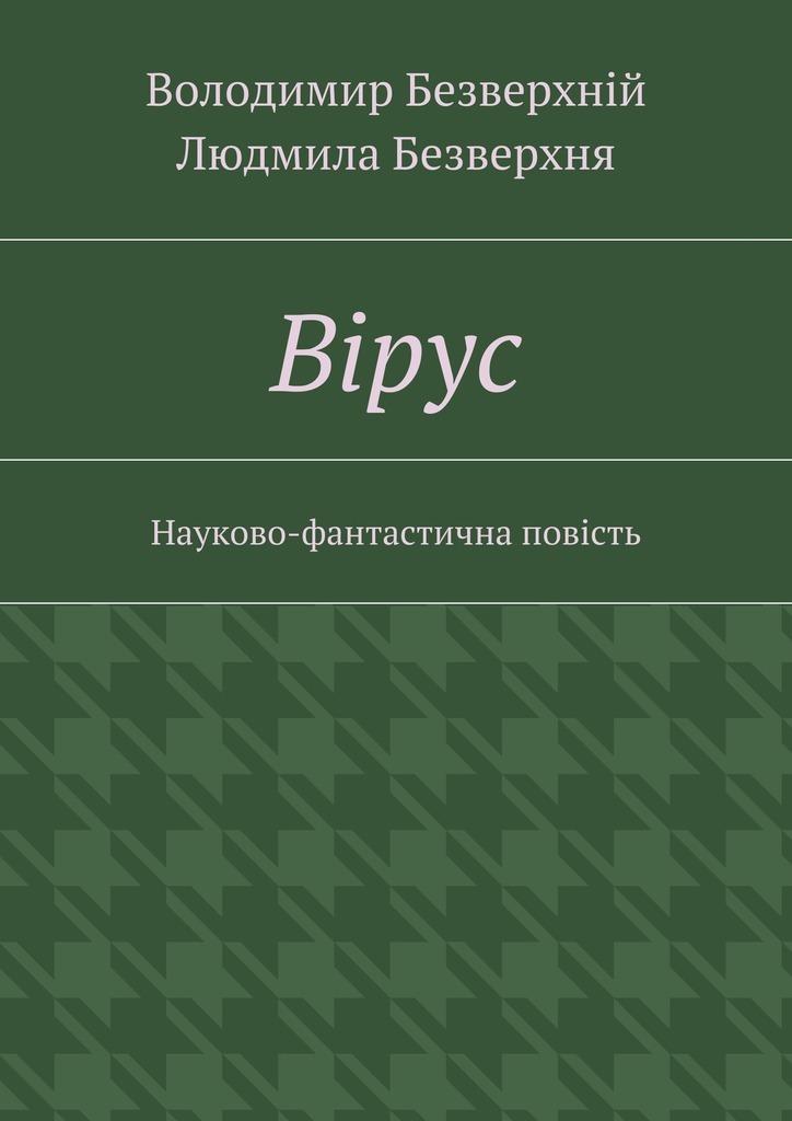 Володимир Безверхнй бесплатно
