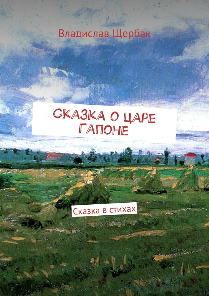 напряженная интрига в книге Владислав Павлович Щербак