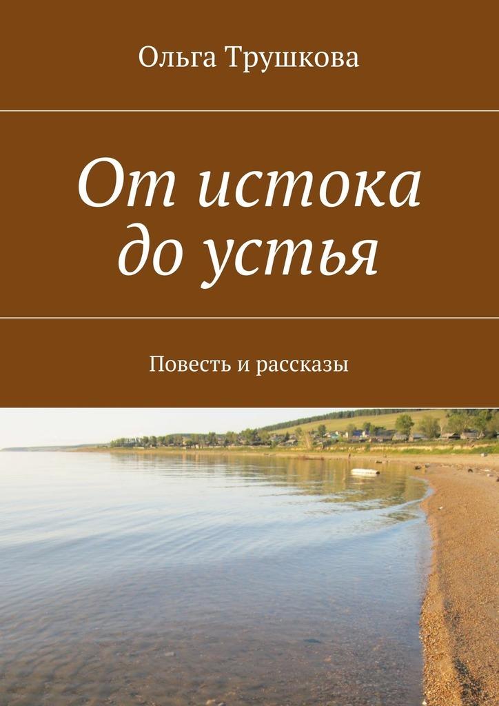 захватывающий сюжет в книге Ольга Трушкова