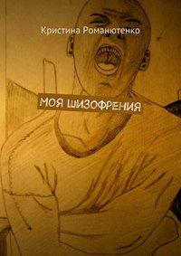 Романютенко, Кристина  - Моя шизофрения