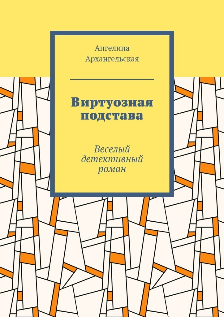 Ангелина Архангельская Виртуозная подстава. Веселый детективный роман отзывы