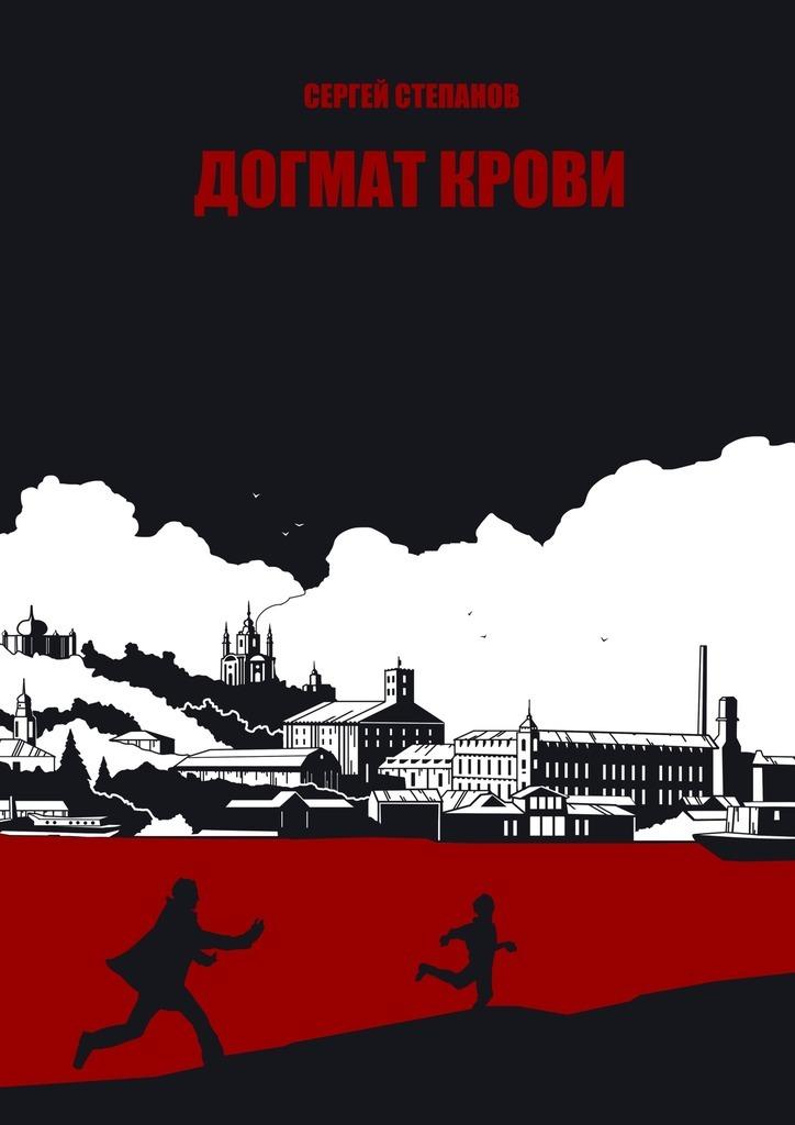 Сергей Степанов Догмат крови загадочное ночное убийство собаки