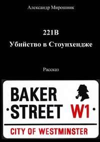 Мирошник, Александр  - 221B. Убийство в Стоунхендже. Рассказ