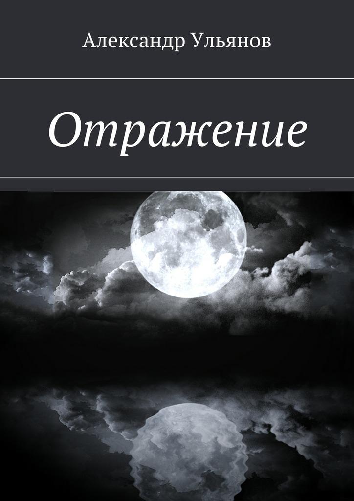 Александр Борисович Ульянов Отражение