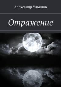 Ульянов, Александр Борисович  - Отражение