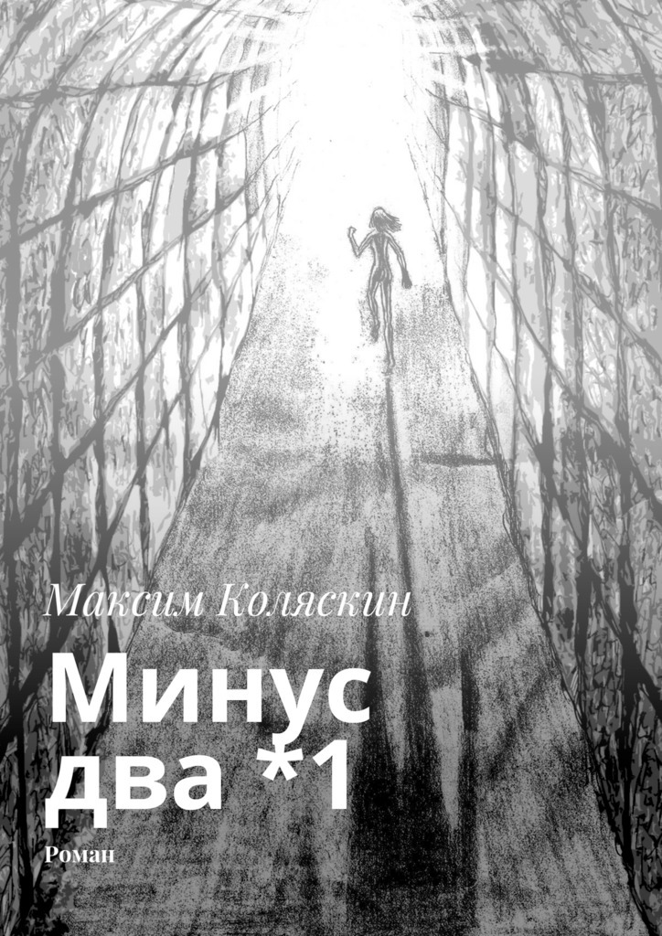 Максим Коляскин бесплатно