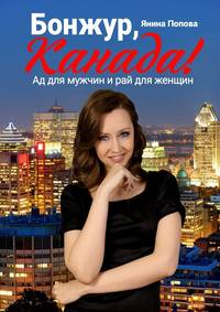 Попова, Янина  - Бонжур, Канада! Ад для мужчин ирай для женщин