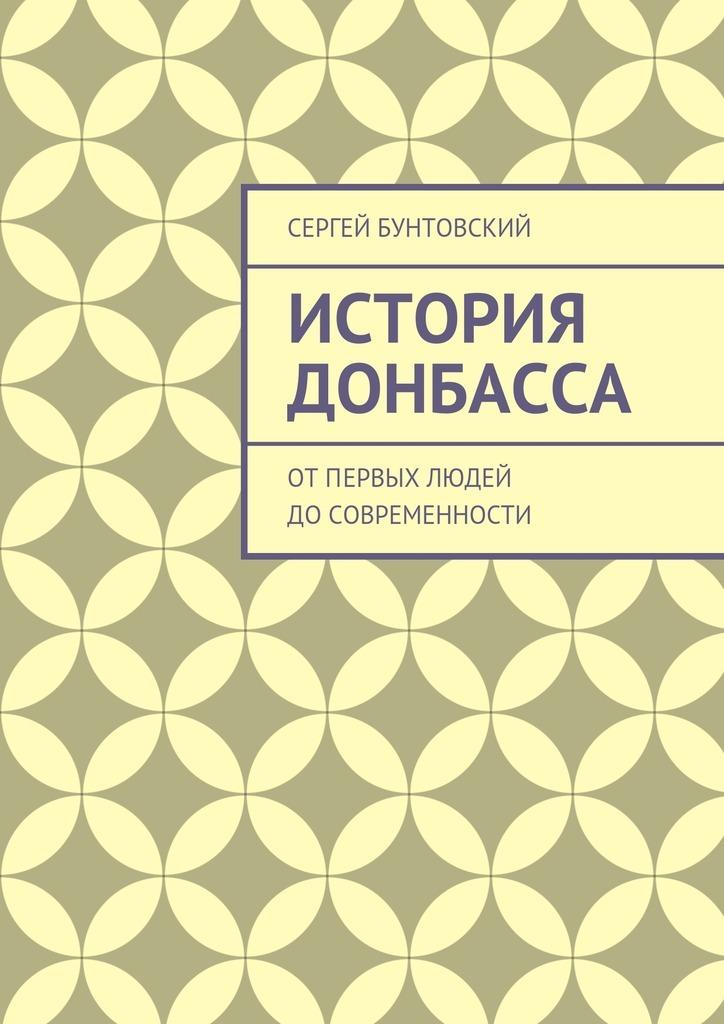 Сергей Бунтовский бесплатно