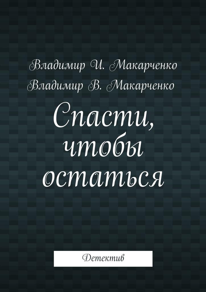 Владимир Макарченко Спасти, чтобы остаться. Детектив по незнакомой микронезии