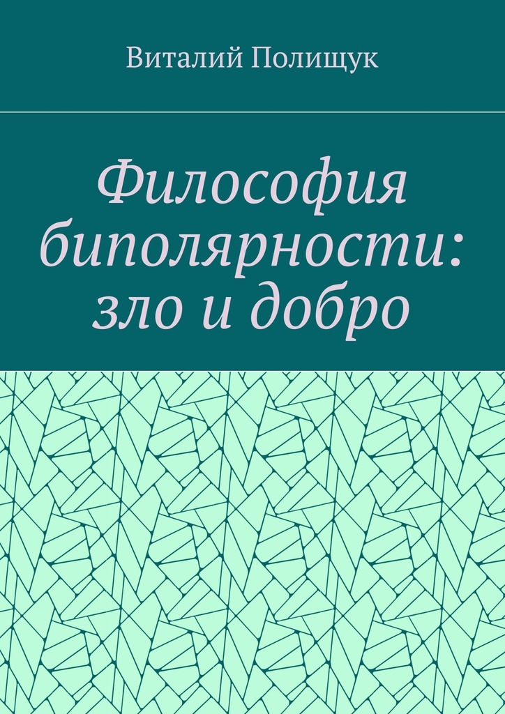 Философия биполярности: зло идобро ( Виталий Полищук  )