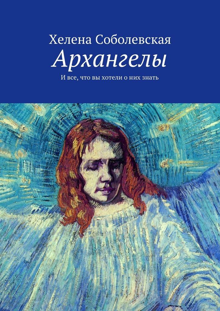 Хелена Соболевская Архангелы. Ивсе, что вы хотели оних знать парма д новая духовность все что вы хотели знать