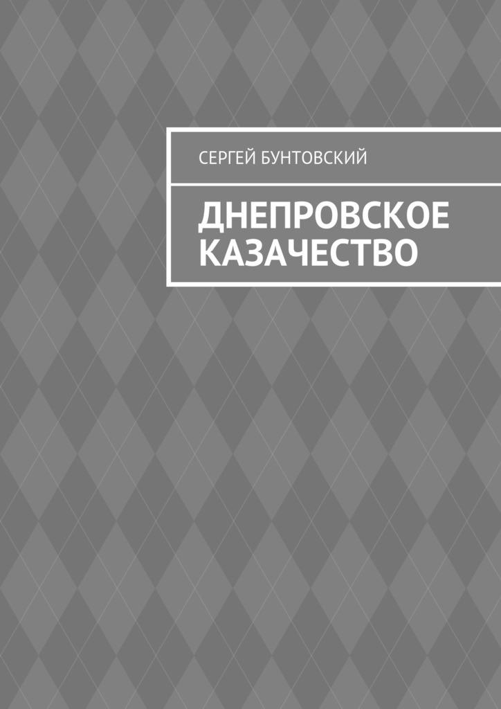 Сергей Бунтовский Днепровское казачество сергей бунтовский украинский проект