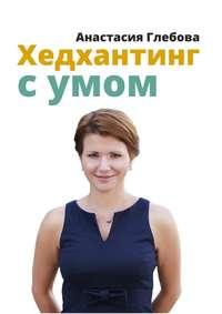 Глебова, Анастасия  - Хедхантинг сумом