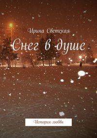 Ирина Светская - Снег вдуше. История любви