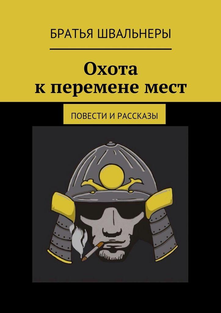 Братья Швальнеры бесплатно