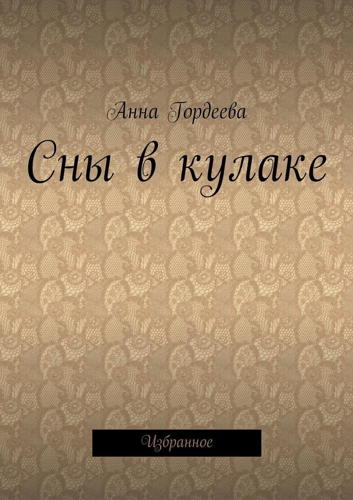 Анна Гордеева бесплатно