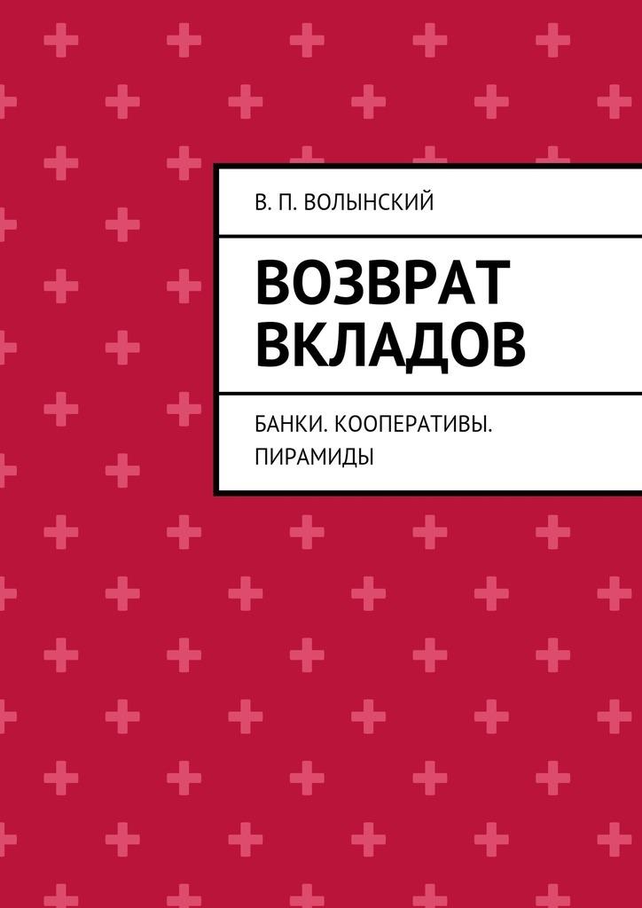 В. П. Волынский бесплатно