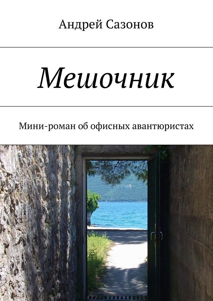 Андрей Сазонов Мешочник. Мини-роман обофисных авантюристах