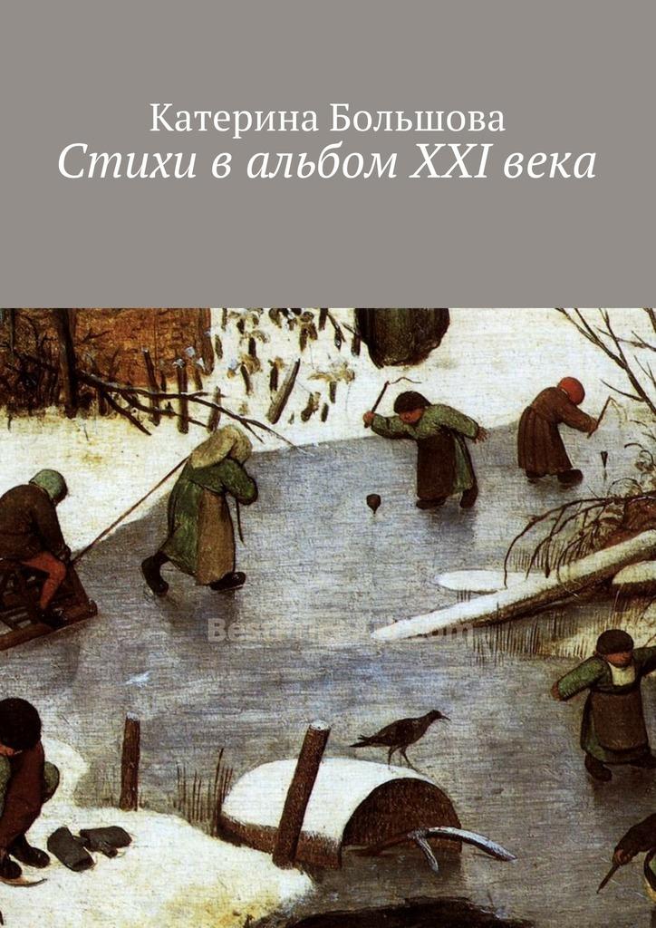 Катерина Большова