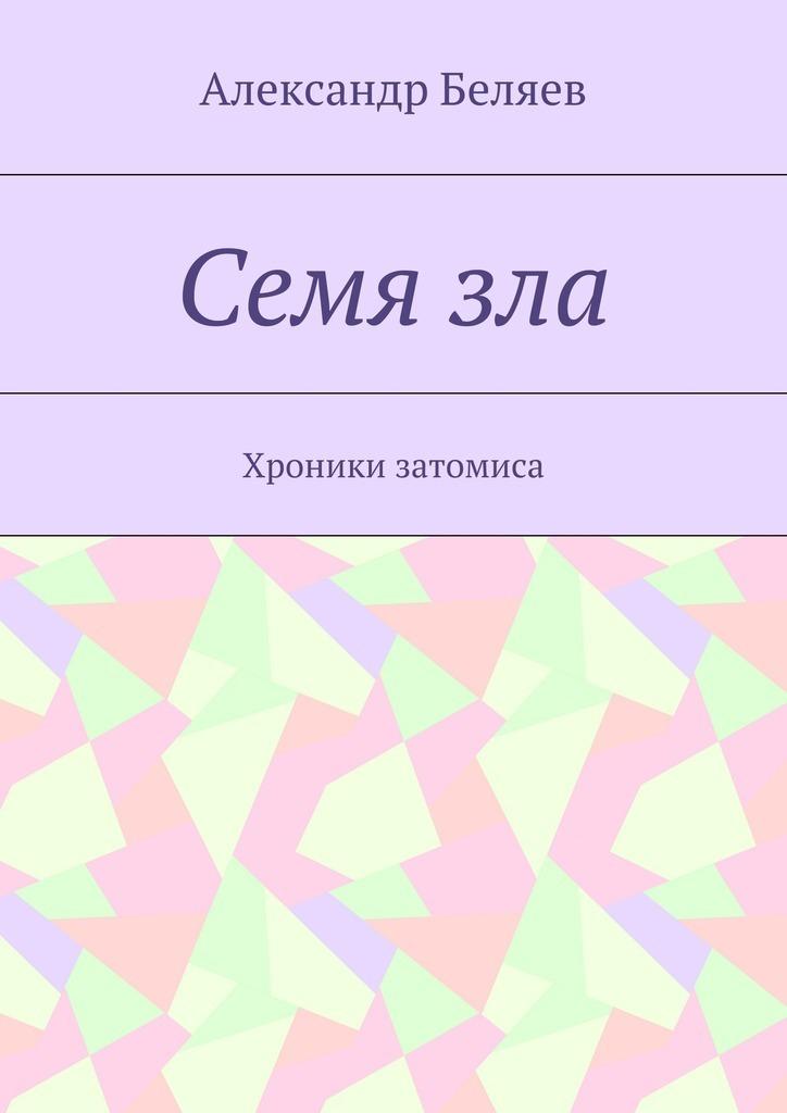 Александр Беляев Семязла. Хроники затомиса александр шапочкин хроники игрока ортен