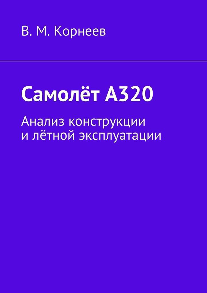 В. М. Корнеев бесплатно