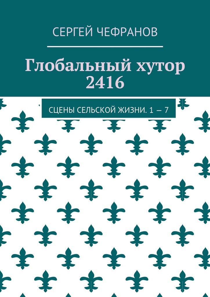 Сергей Чефранов бесплатно