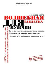 Лузгин, Александр  - Волшебная таблетка для мужчин. Экспресс-книга