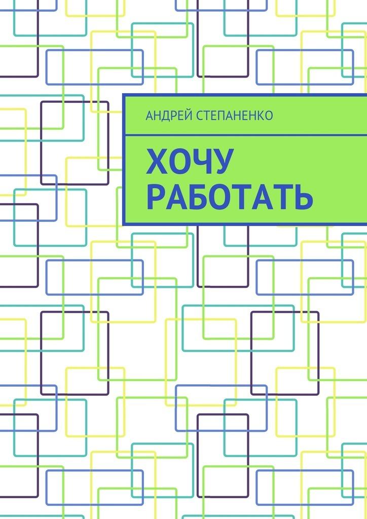 Андрей Степаненко бесплатно