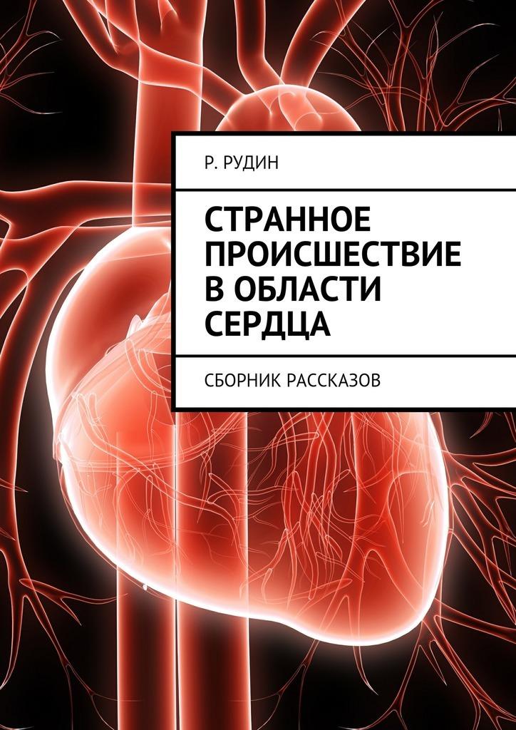 Р. В. Рудин бесплатно