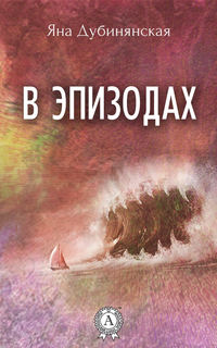 Дубинянская, Яна  - В эпизодах. (Сборник рассказов)