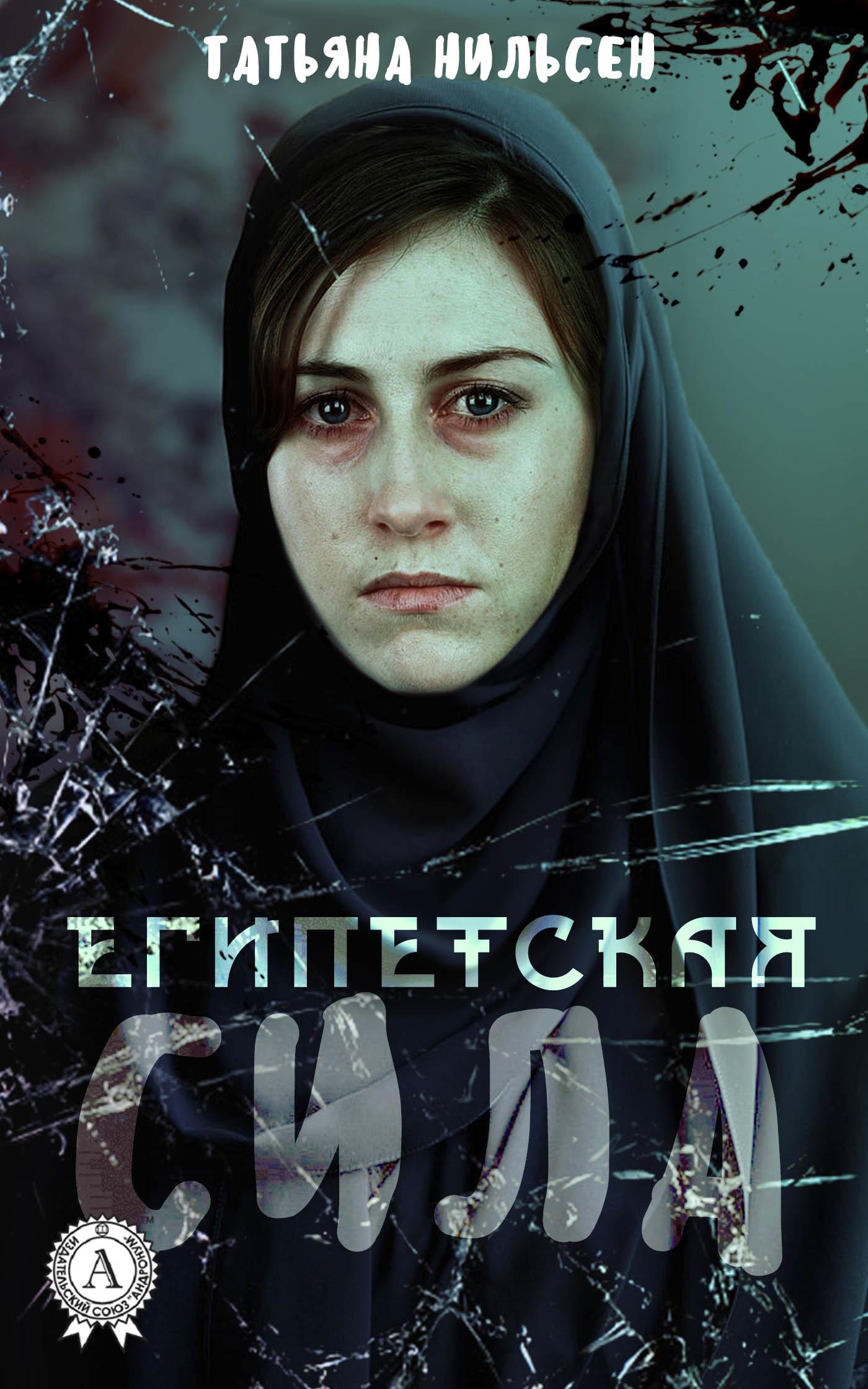 Татьяна Нильсен - Египетская сила