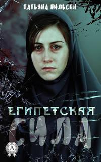 Нильсен, Татьяна  - Египетская сила