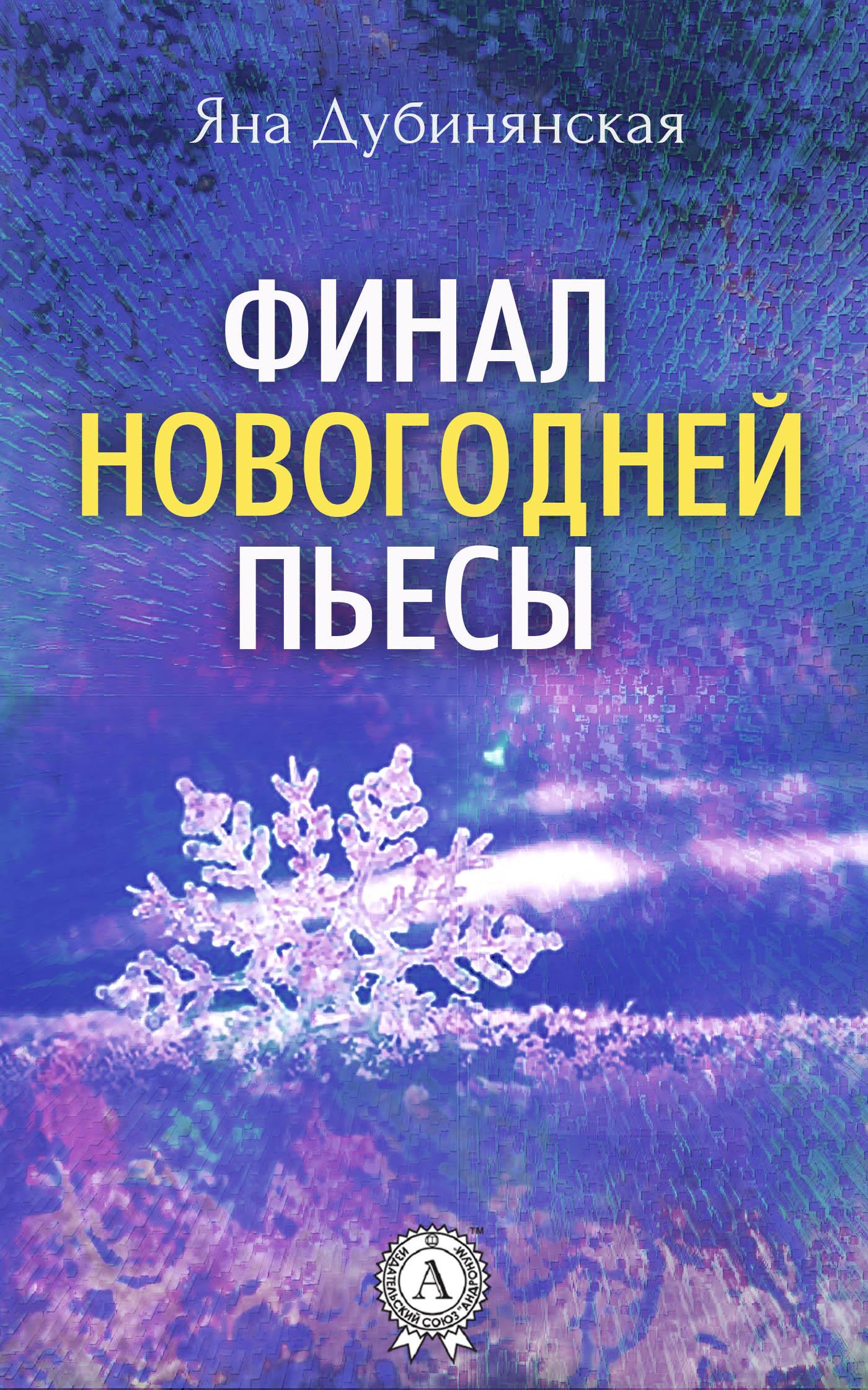 Яна Дубинянская Финал новогодней пьесы