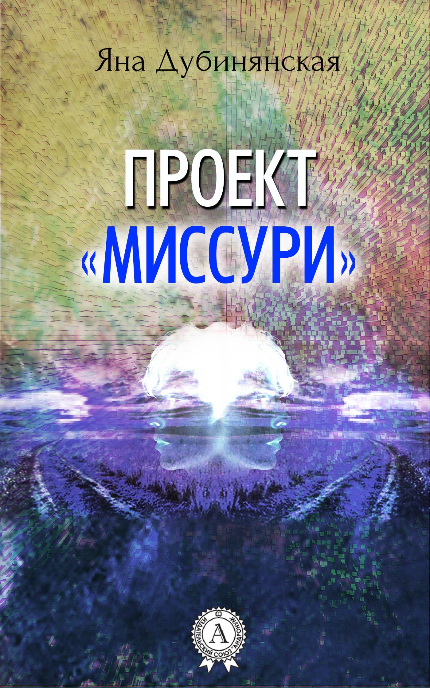 Яна Дубинянская - Проект «Миссури»
