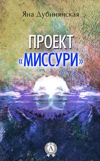 - Проект «Миссури»