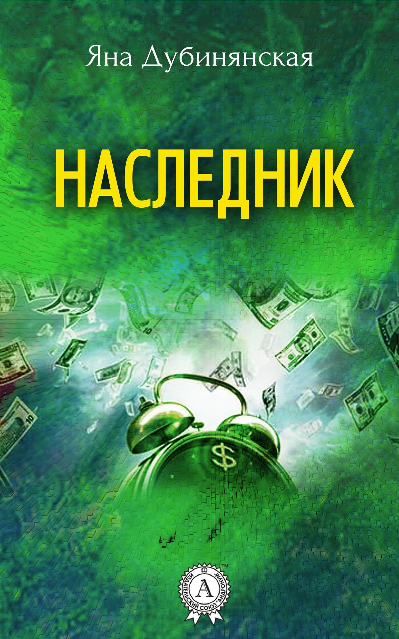 Обложка книги Наследник, автор Дубинянская, Яна