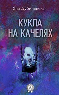 Дубинянская, Яна  - Кукла на качелях. (Сборник рассказов)