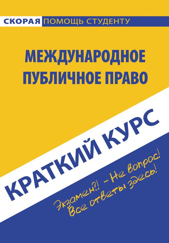 Коллектив авторов Международное публичное право камиль абдулович бекяшев международное право в схемах 2 е издание