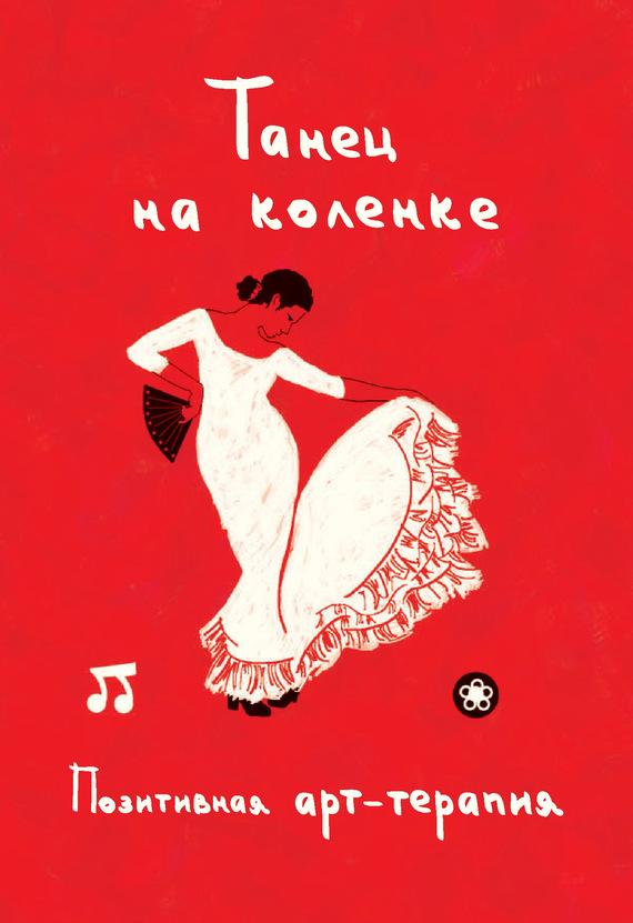 Обложка книги Танец на коленке. Позитивная арт-терапия, автор Отсутствует
