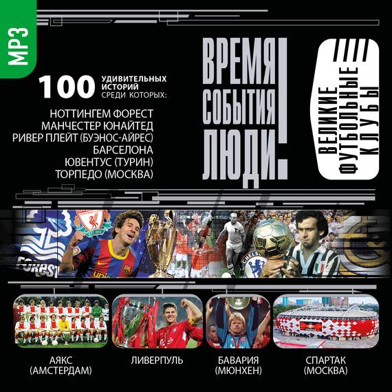 Сборник Великие футбольные клубы разгрузочный жилет англия киев