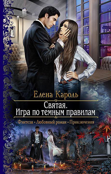 Елена Кароль - Святая. Игра по темным правилам