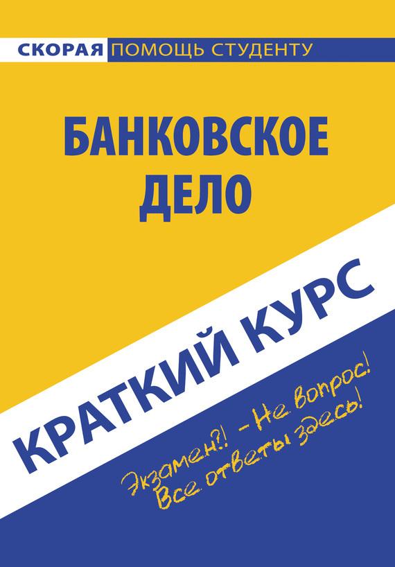 Галина Жирова, В. Жиров - Банковское дело