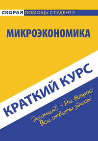 авторов, Коллектив  - Микроэкономика: Шпаргалка