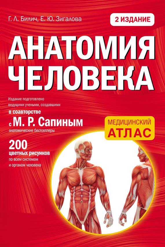 Г. Л. Билич Анатомия человека билич г зигалова е анатомия человека русско латинский атлас 2 е издание