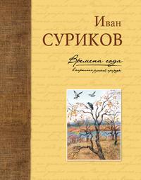 Суриков, Иван Захарович  - Времена года в картинах русской природы