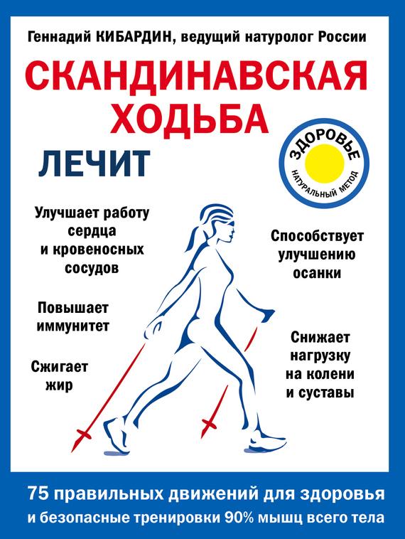 Геннадий Кибардин Скандинавская ходьба лечит скандинавская ходьба дневник тренировок питания и достижений